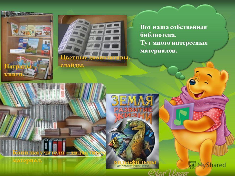 Вот наша собственная библиотека. Тут много интересных материалов. Цветные диапозитивы, слайды. Копилка учителя – дидактический материал. Награды – книги. видеофильмы