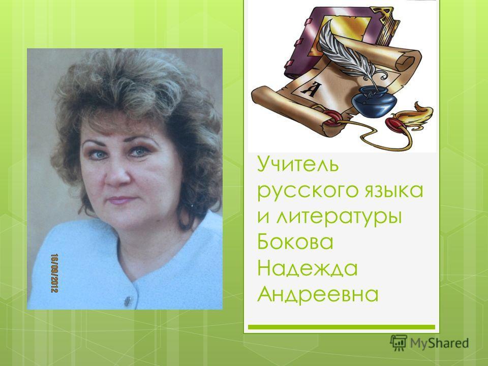 Учитель русского языка и литературы Бокова Надежда Андреевна