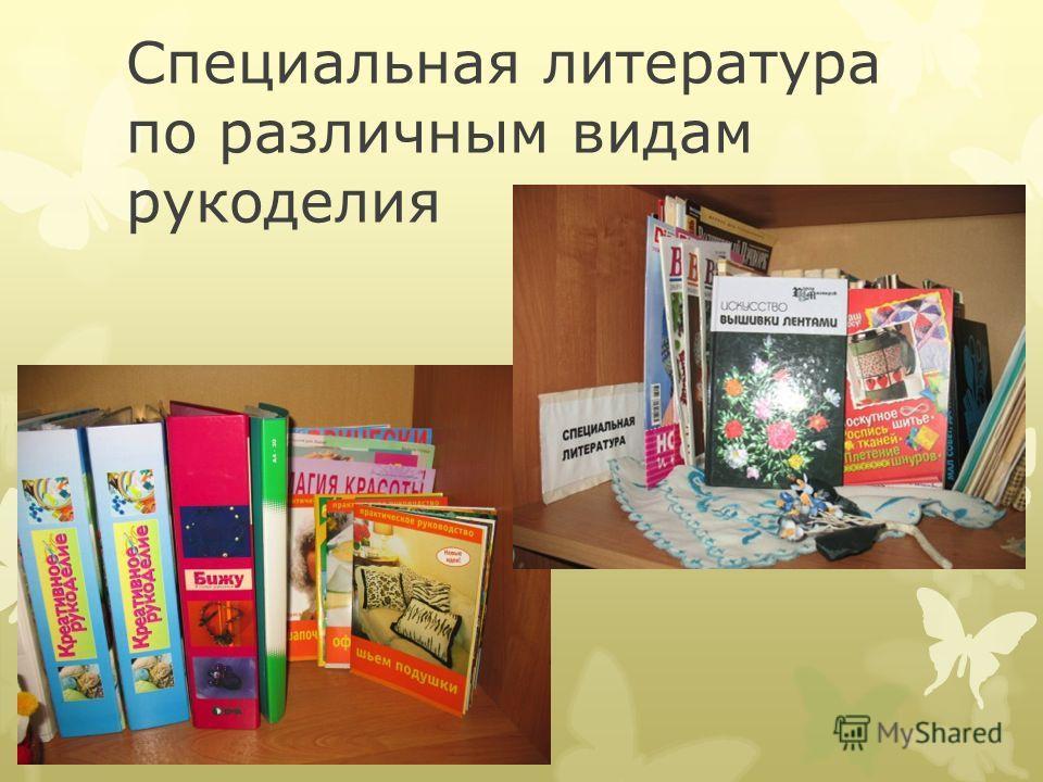 Специальная литература по различным видам рукоделия