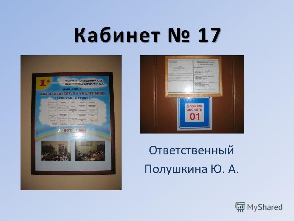 Кабинет 17 Ответственный Полушкина Ю. А.
