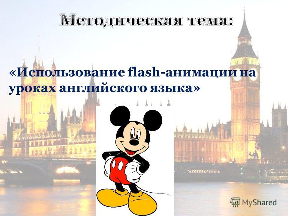 «Использование flash-анимации на уроках английского языка»