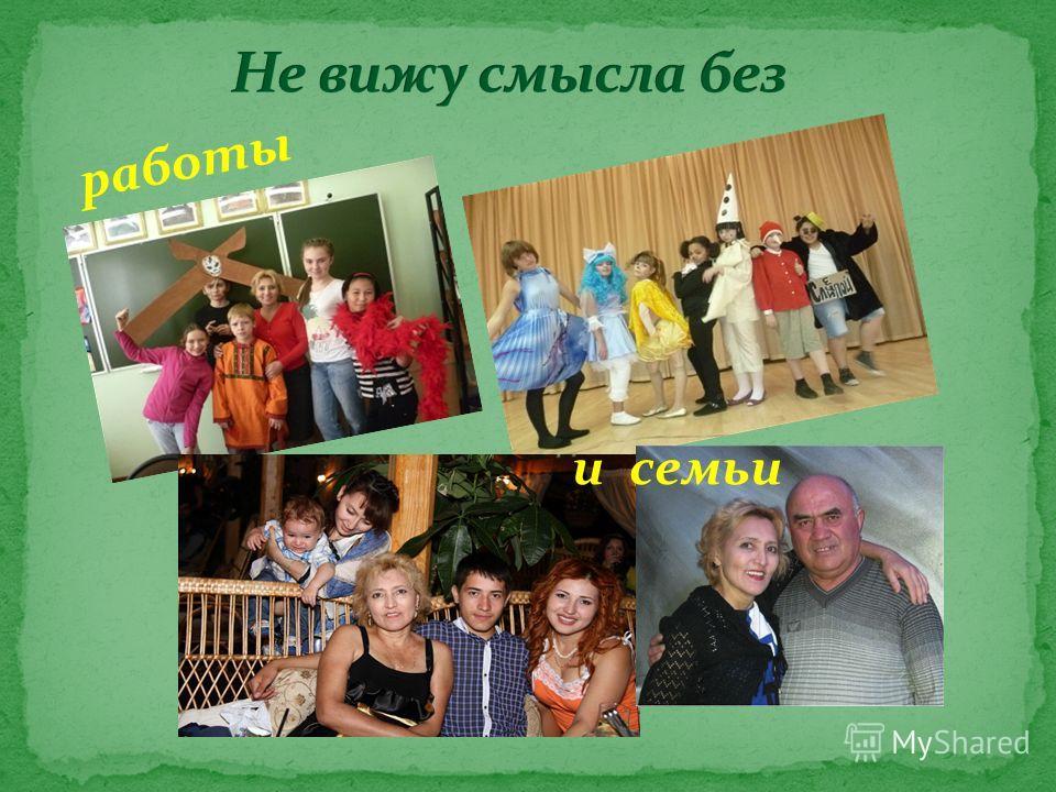 работы и семьи