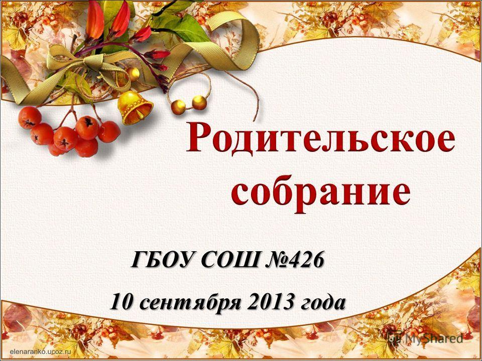 ГБОУ СОШ 426 10 сентября 2013 года