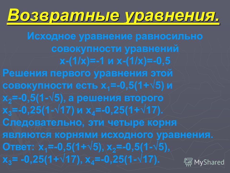 Исходное уравнение равносильно совокупности уравнений х-(1/х)=-1 и х-(1/х)=-0,5 Решения первого уравнения этой совокупности есть х 1 =-0,5(1+ 5) и х 2 =-0,5(1- 5), а решения второго х 3 =-0,25(1- 17) и х 4 =-0,25(1+ 17). Следовательно, эти четыре кор