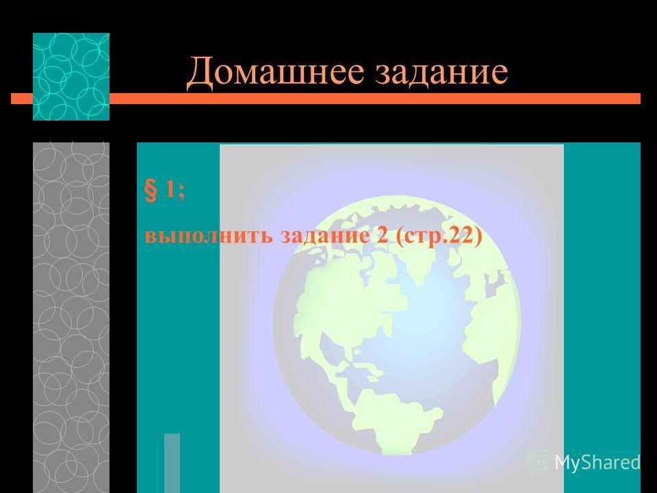 Домашнее задание § 1; выполнить задание 2 (стр.22)