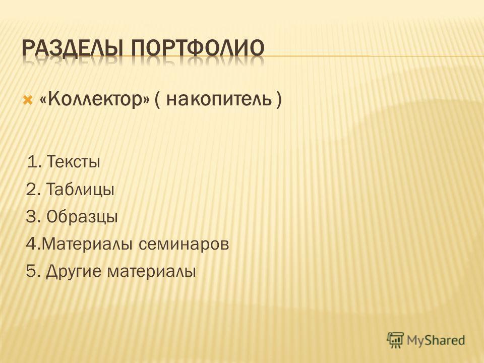 «Коллектор» ( накопитель ) 1. Тексты 2. Таблицы 3. Образцы 4.Материалы семинаров 5. Другие материалы