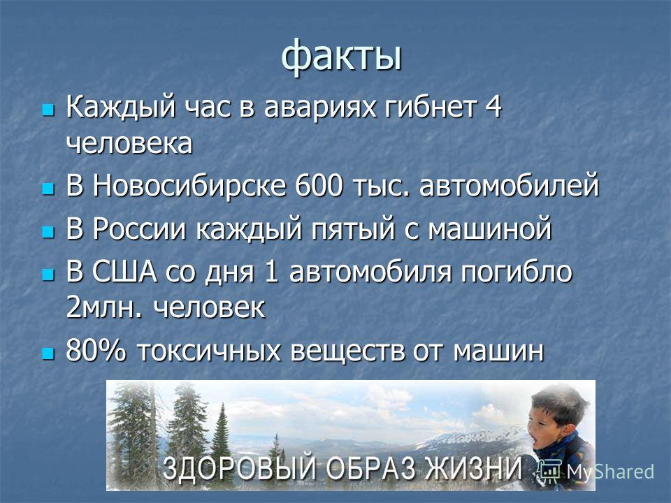 факты факты Каждый час в авариях гибнет 4 человека Каждый час в авариях гибнет 4 человека В Новосибирске 600 тыс. автомобилей В Новосибирске 600 тыс. автомобилей В России каждый пятый с машиной В России каждый пятый с машиной В США со дня 1 автомобил