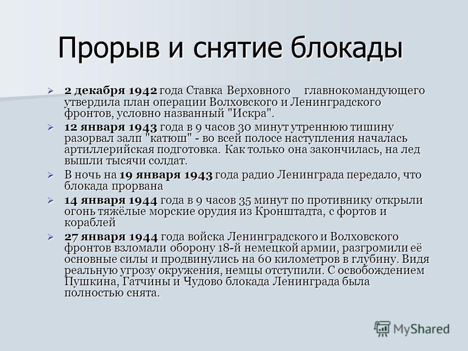 Прорыв и снятие блокады 2 декабря 1942 года Ставка Верховного главнокомандующего утвердила план операции Волховского и Ленинградского фронтов, условно названный