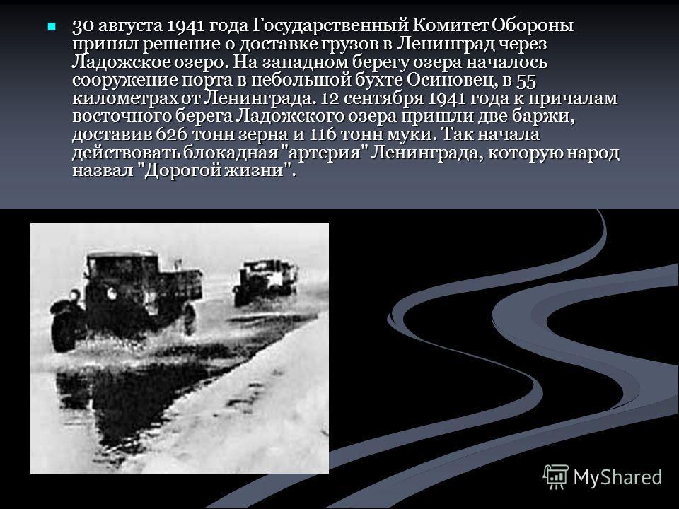 30 августа 1941 года Государственный Комитет Обороны принял решение о доставке грузов в Ленинград через Ладожское озеро. На западном берегу озера началось сооружение порта в небольшой бухте Осиновец, в 55 километрах от Ленинграда. 12 сентября 1941 го