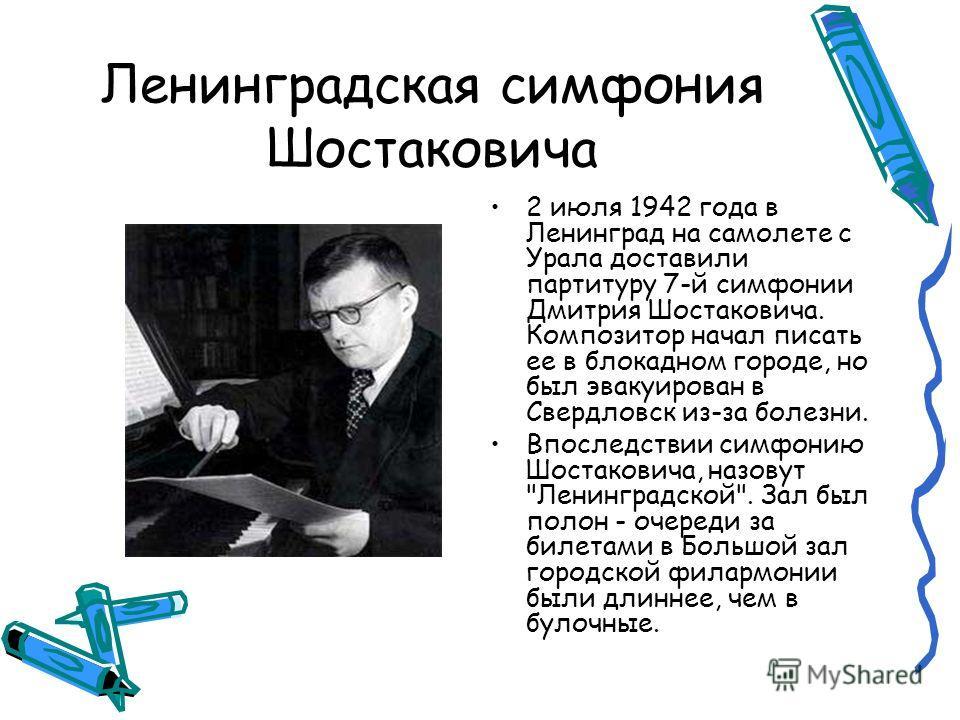 2 июля 1942 года в Ленинград на самолете с Урала доставили партитуру 7-й симфонии Дмитрия Шостаковича. Композитор начал писать ее в блокадном городе, но был эвакуирован в Свердловск из-за болезни. Впоследствии симфонию Шостаковича, назовут