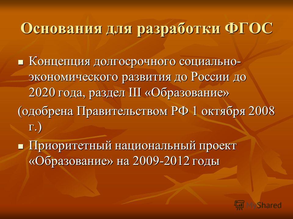 Основания для разработки ФГОС Концепция долгосрочного социально- экономического развития до России до 2020 года, раздел III «Образование» Концепция долгосрочного социально- экономического развития до России до 2020 года, раздел III «Образование» (одо