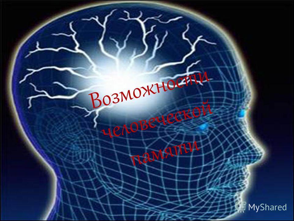 Возможности человеческой памяти Возможности человеческой памяти
