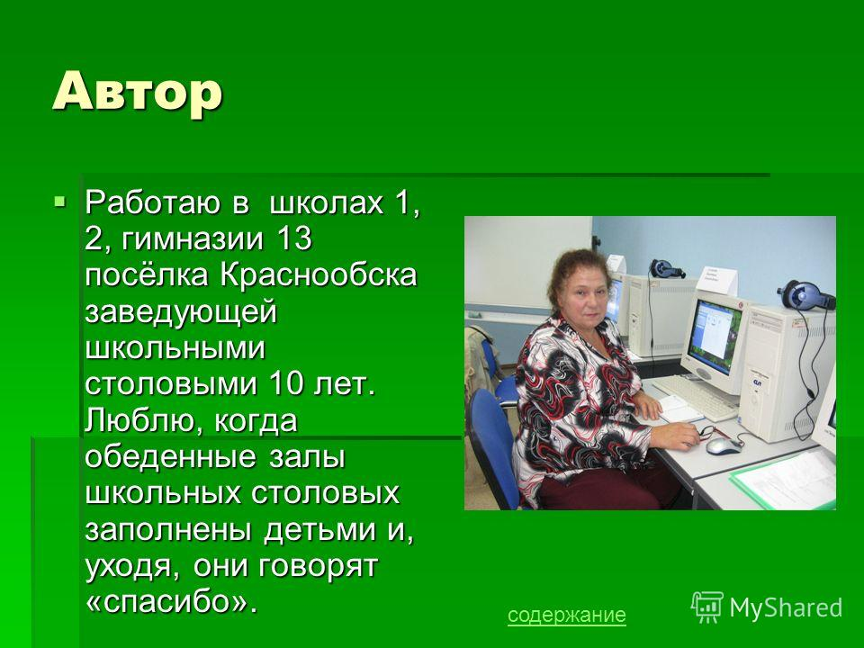 Автор Работаю в школах 1, 2, гимназии 13 посёлка Краснообска заведующей школьными столовыми 10 лет. Люблю, когда обеденные залы школьных столовых заполнены детьми и, уходя, они говорят «спасибо». Работаю в школах 1, 2, гимназии 13 посёлка Краснообска