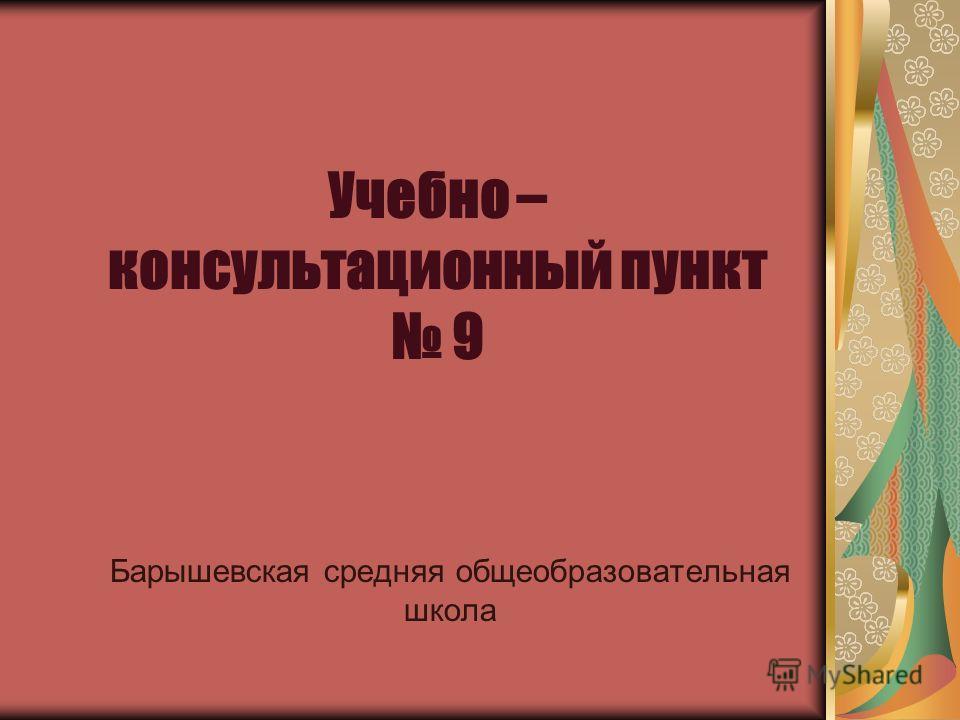 Учебно – консультационный пункт 9 Барышевская средняя общеобразовательная школа