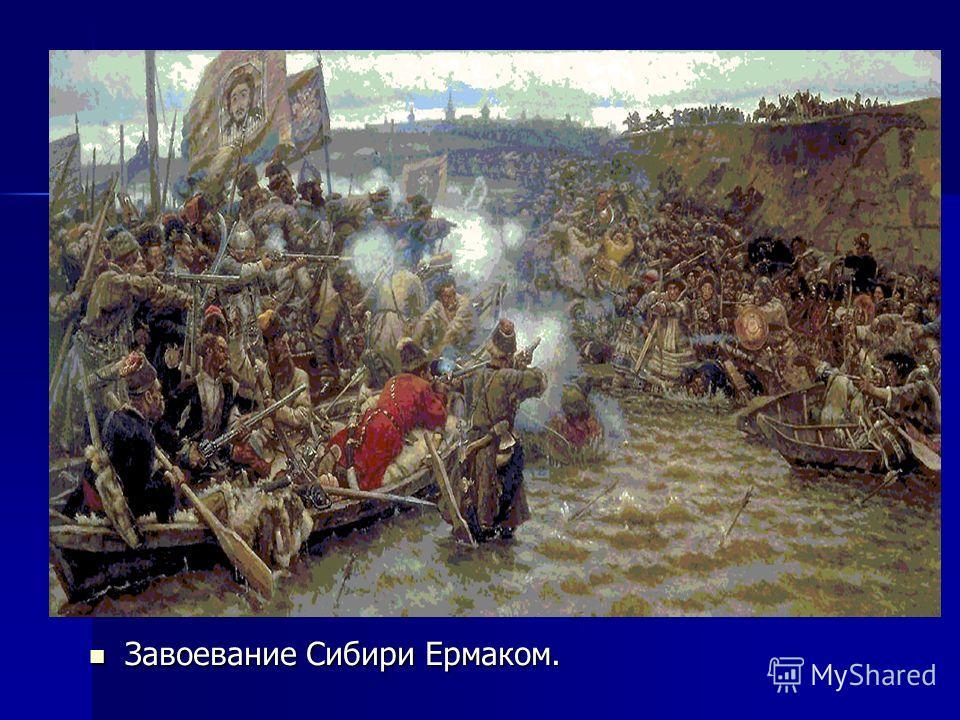 Завоевание Сибири Ермаком. Завоевание Сибири Ермаком.