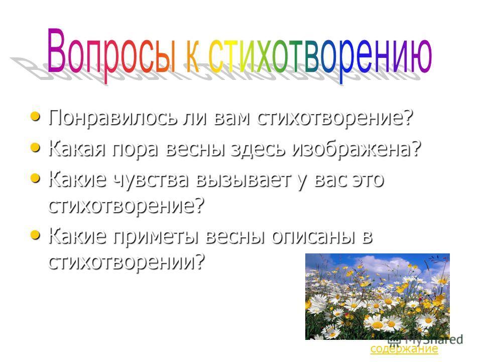 Понравилось ли вам стихотворение? Понравилось ли вам стихотворение? Какая пора весны здесь изображена? Какая пора весны здесь изображена? Какие чувства вызывает у вас это стихотворение? Какие чувства вызывает у вас это стихотворение? Какие приметы ве