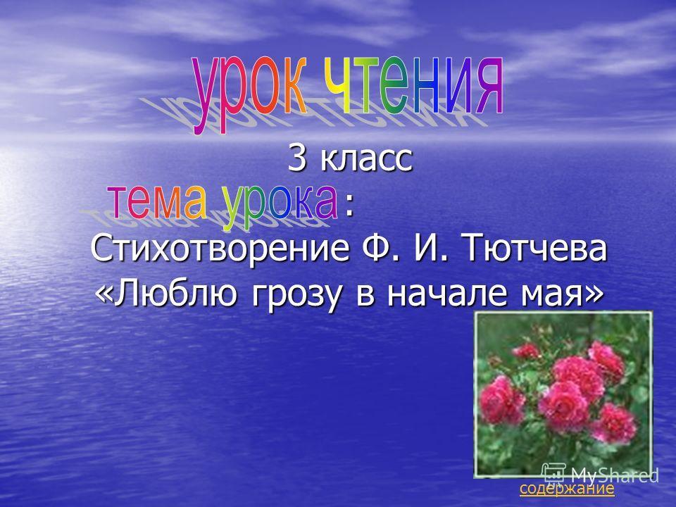 3 класс : Стихотворение Ф. И. Тютчева «Люблю грозу в начале мая» содержание
