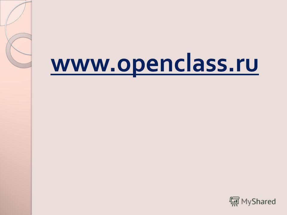www.openclass.ru