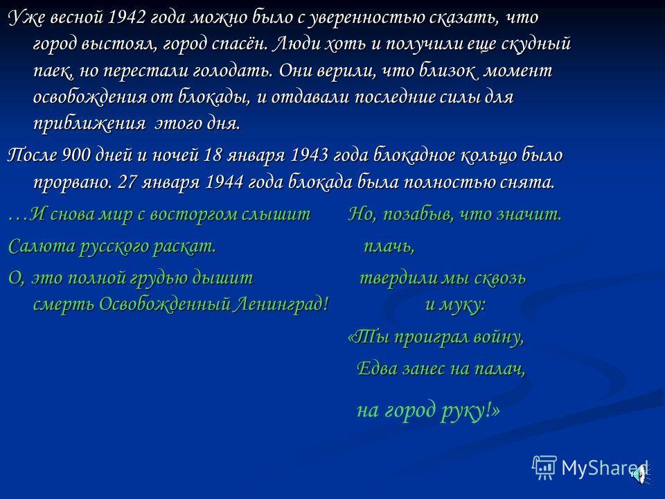 Дорога жизни через ладожское озеро с 12 сентября 1941 по март 1943 соединяла блокадный Ленинград со страной. Утром 20 ноября 1941 обоз тронулся из 350 упряжек в путь. В ночь на 22 ноября на лед сошла 1-я колонна машин. Водителям хотелось помочь голод