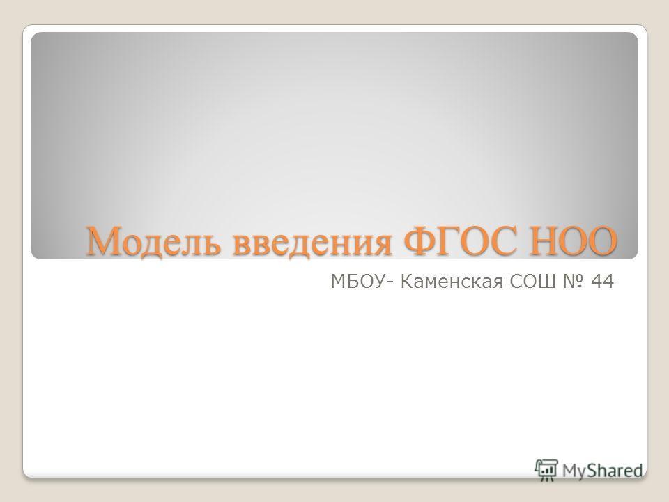 Модель введения ФГОС НОО МБОУ- Каменская СОШ 44