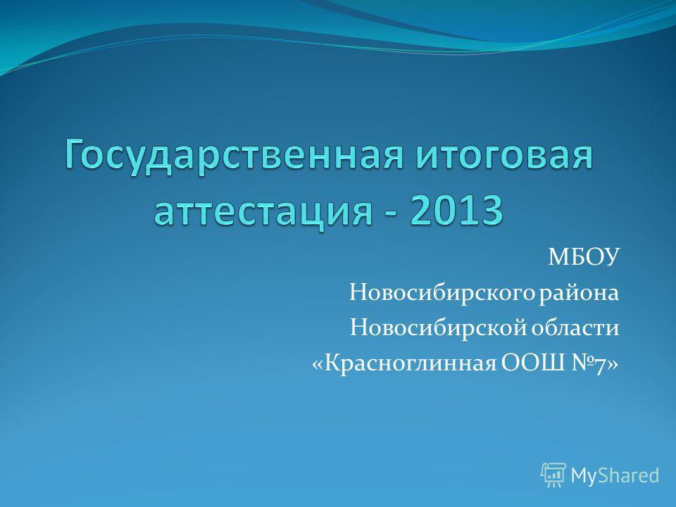 МБОУ Новосибирского района Новосибирской области «Красноглинная ООШ 7»