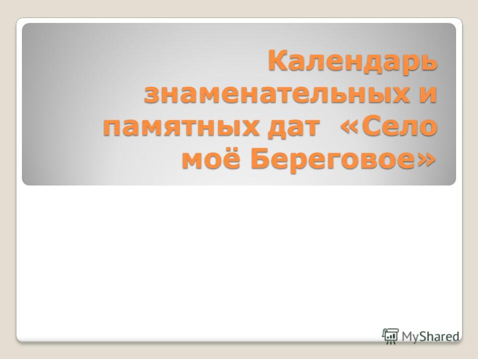 Календарь знаменательных и памятных дат «Село моё Береговое»