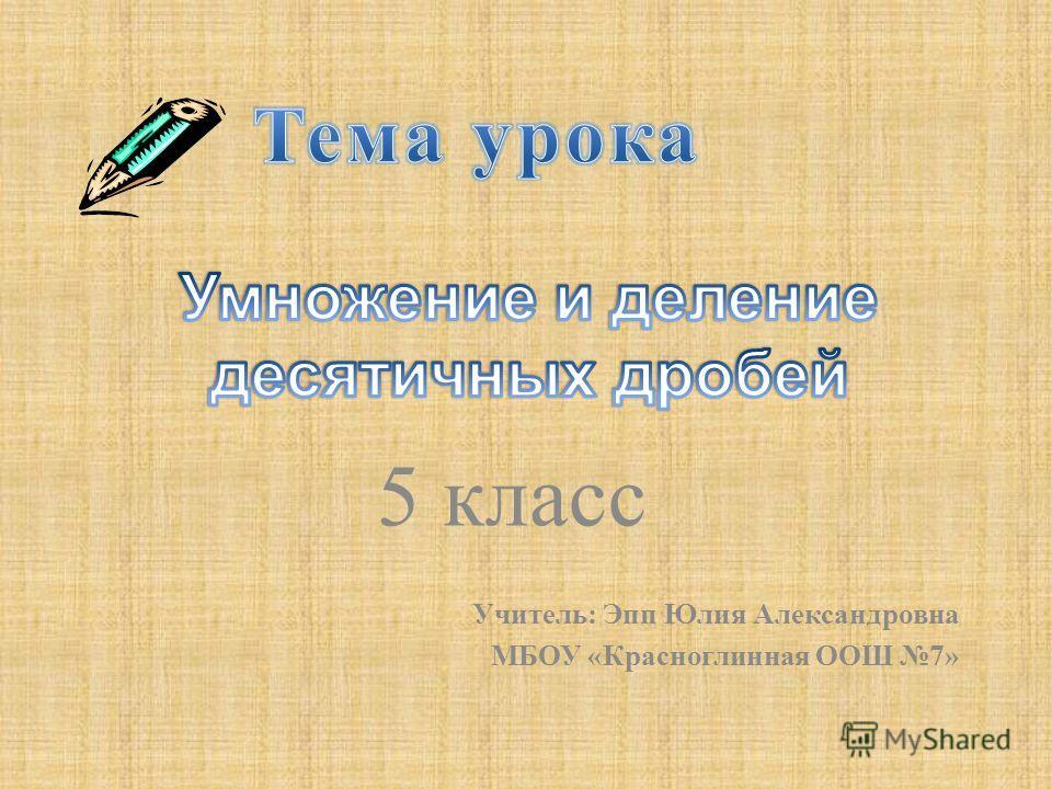 5 класс Учитель : Эпп Юлия Александровна МБОУ « Красноглинная ООШ 7»