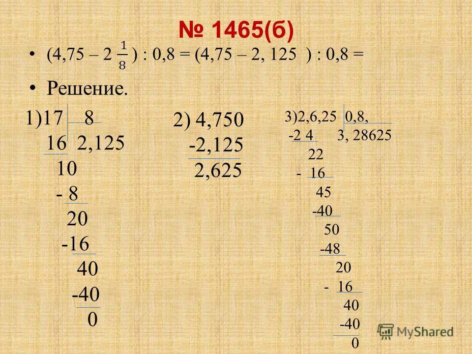 1465( б ) 1)17 8 16 2,125 10 - 8 20 -16 40 -40 0 2) 4,750 -2,125 2,625 3)2,6,25 0,8, -2 4 3, 28625 22 - 16 45 -40 50 -48 20 - 16 40 -40 0