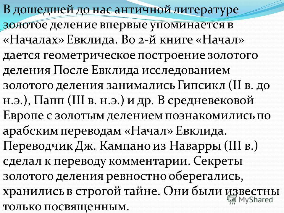 Рис. 8. Античный циркуль золотого сечения