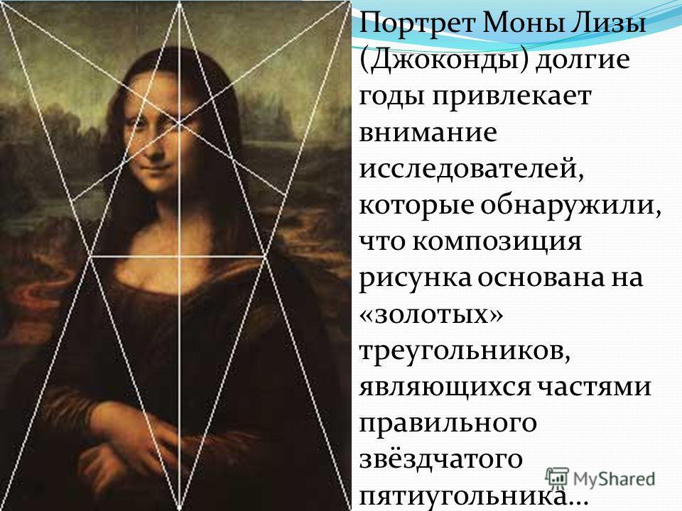 Леонардо да Винчи и Золотое сечение. Нет сомнений, что Леонардо да Винчи был великим художником, это признавали уже его современники, но его личность и деятельность останутся покрытыми тайной, т.к. он оставил потомкам несвязное изложение своих идей,