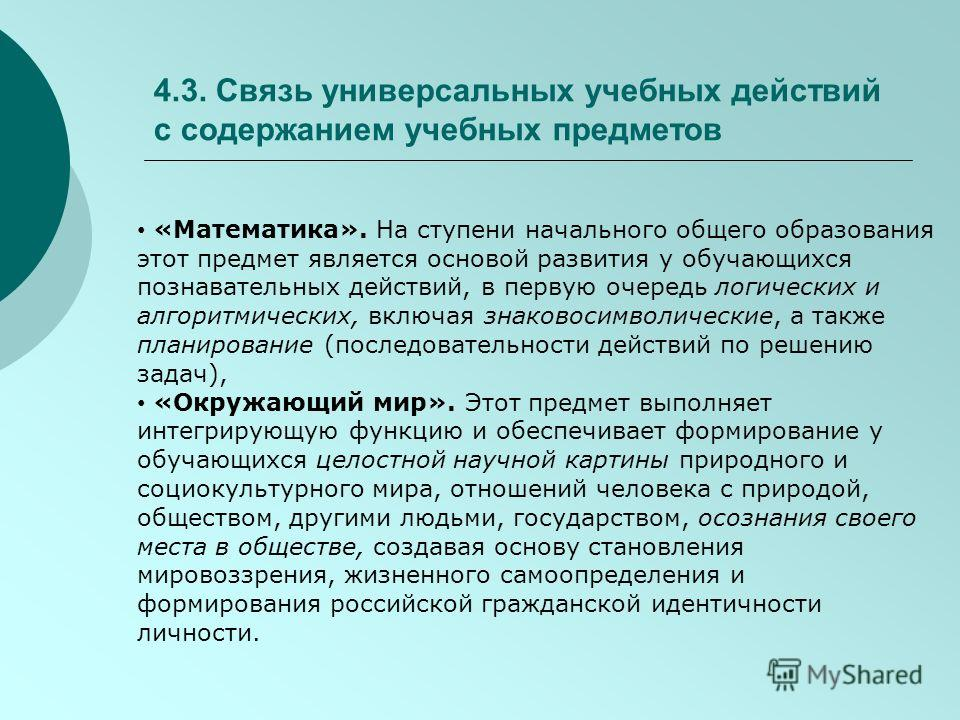 4.3. Связь универсальных учебных действий с содержанием учебных предметов «Математика». На ступени начального общего образования этот предмет является основой развития у обучающихся познавательных действий, в первую очередь логических и алгоритмическ