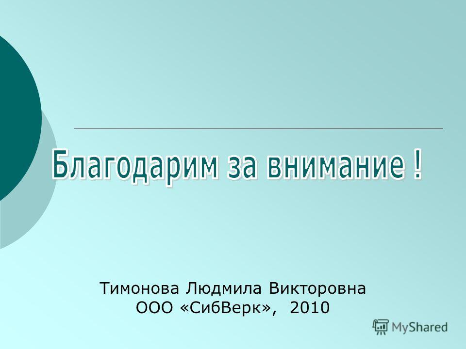 Тимонова Людмила Викторовна ООО «СибВерк», 2010