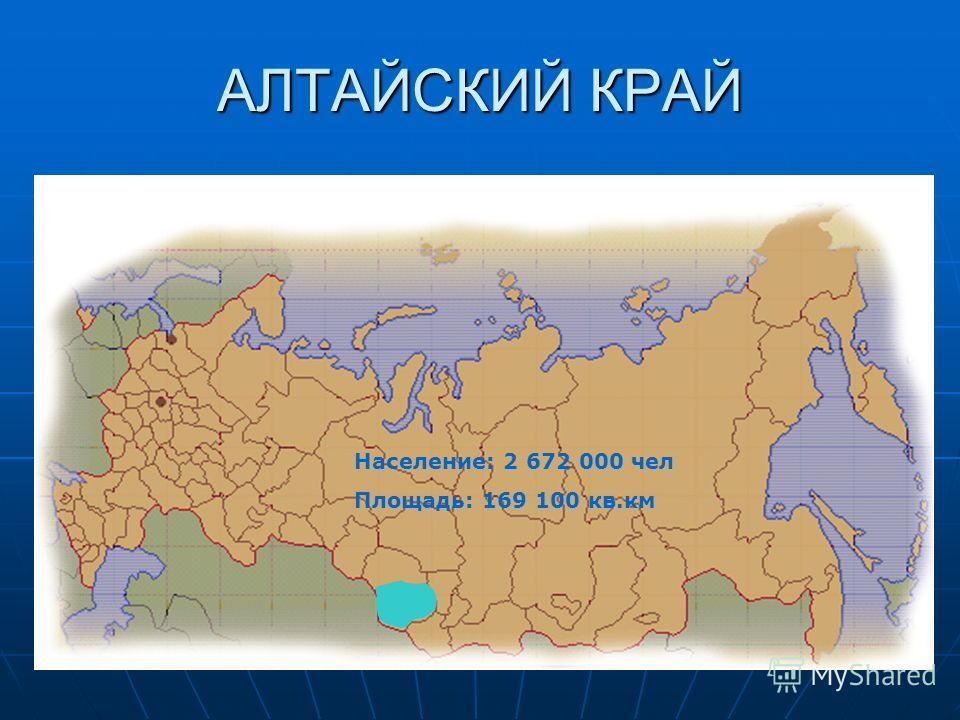 АЛТАЙСКИЙ КРАЙ Население: 2 672 000 чел Площадь: 169 100 кв.км