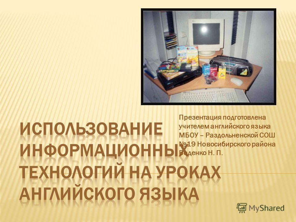 Презентация подготовлена учителем английского языка МБОУ – Раздольненской СОШ 19 Новосибирского района Беденко Н. П.