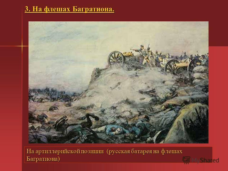 На артиллерийской позиции (русская батарея на флешах Багратиона) 3. На флешах Багратиона.