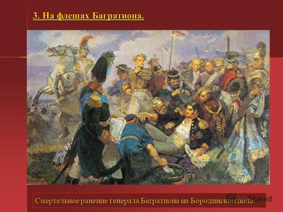 Смертельное ранение генерала Багратиона на Бородинском поле. 3. На флешах Багратиона.