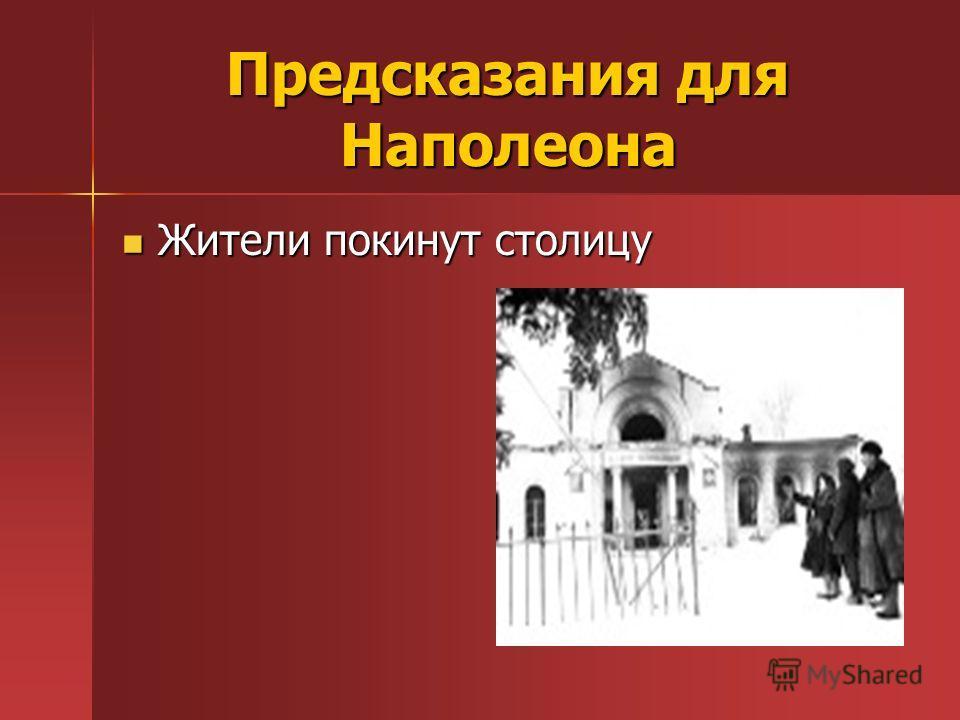 Предсказания для Наполеона Жители покинут столицу Жители покинут столицу