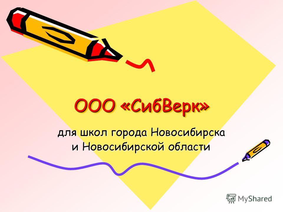 ООО «СибВерк» для школ города Новосибирска и Новосибирской области