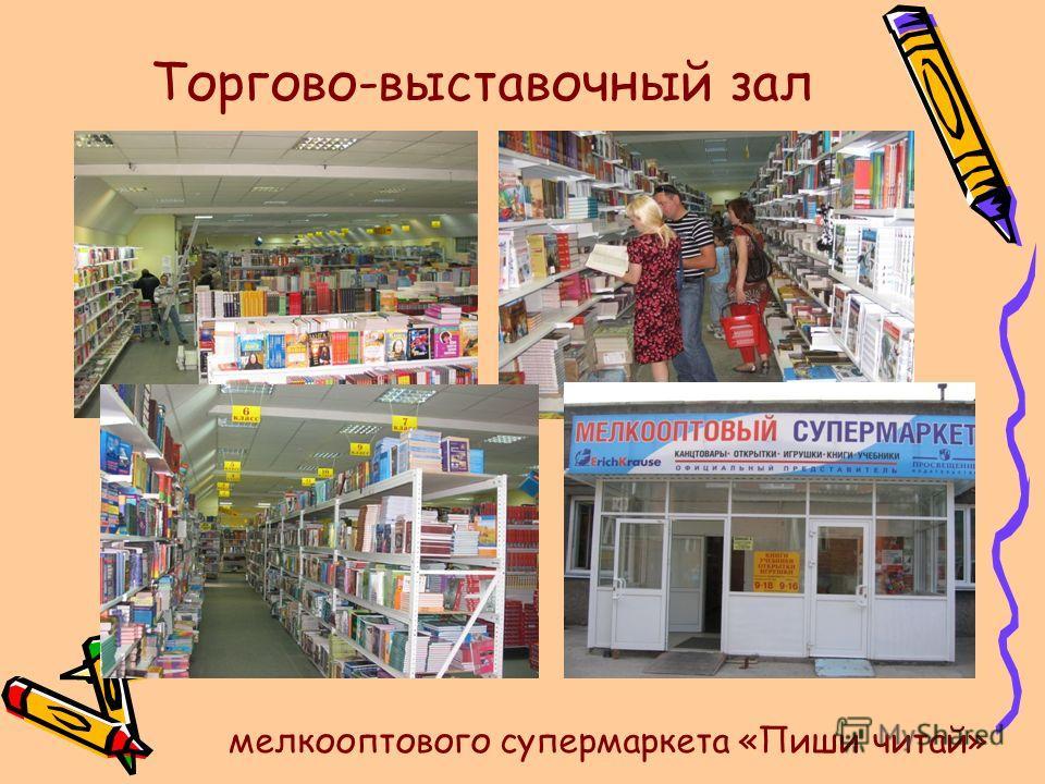 Торгово-выставочный зал мелкооптового супермаркета «Пиши читай»