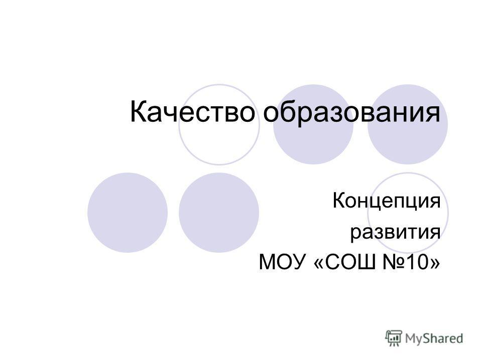 Качество образования Концепция развития МОУ «СОШ 10»