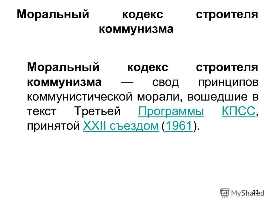 Моральный кодекс строителя коммунизма Моральный кодекс строителя коммунизма свод принципов коммунистической морали, вошедшие в текст Третьей Программы КПСС, принятой XXII съездом (1961).ПрограммыКПССXXII съездом1961 33