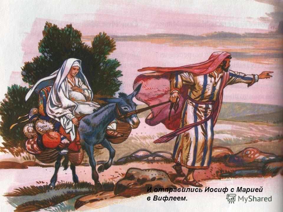 И отправились Иосиф с Марией в Вифлеем.