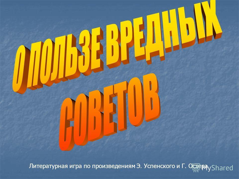 Литературная игра по произведениям Э. Успенского и Г. Остера