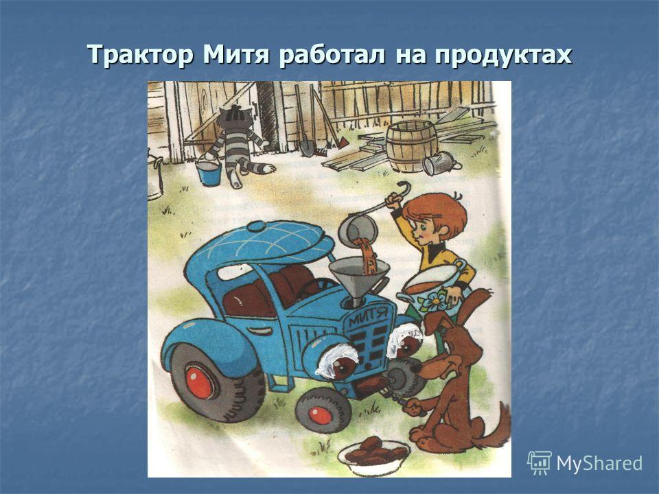 Трактор Митя работал на продуктах