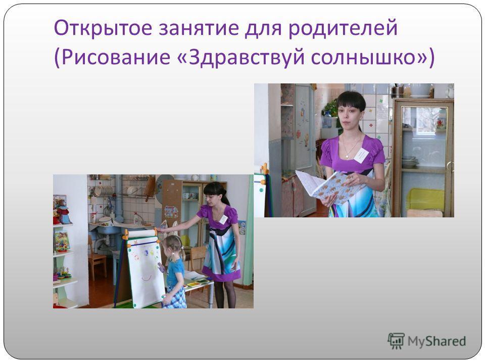 Открытое занятие для родителей ( Рисование « Здравствуй солнышко »)