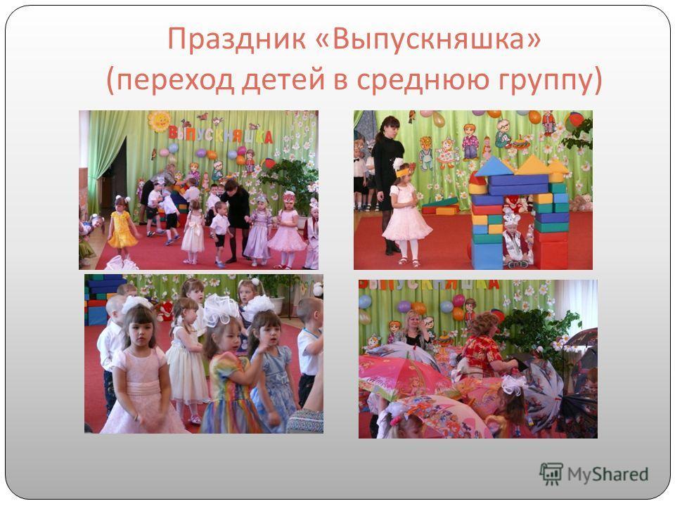 Праздник « Выпускняшка » ( переход детей в среднюю группу )