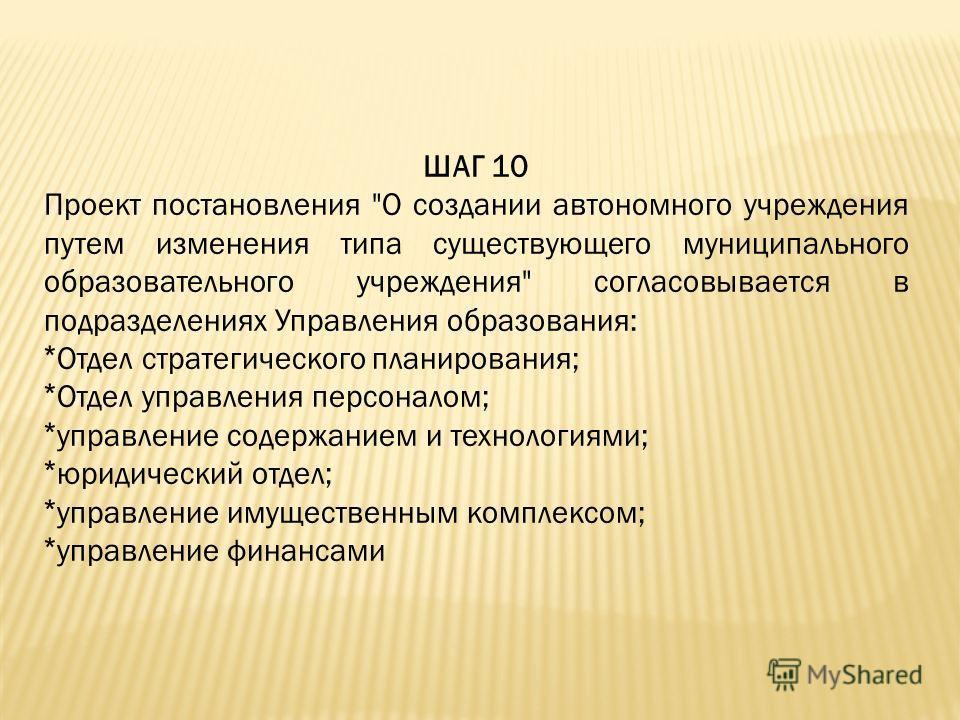 ШАГ 10 Проект постановления