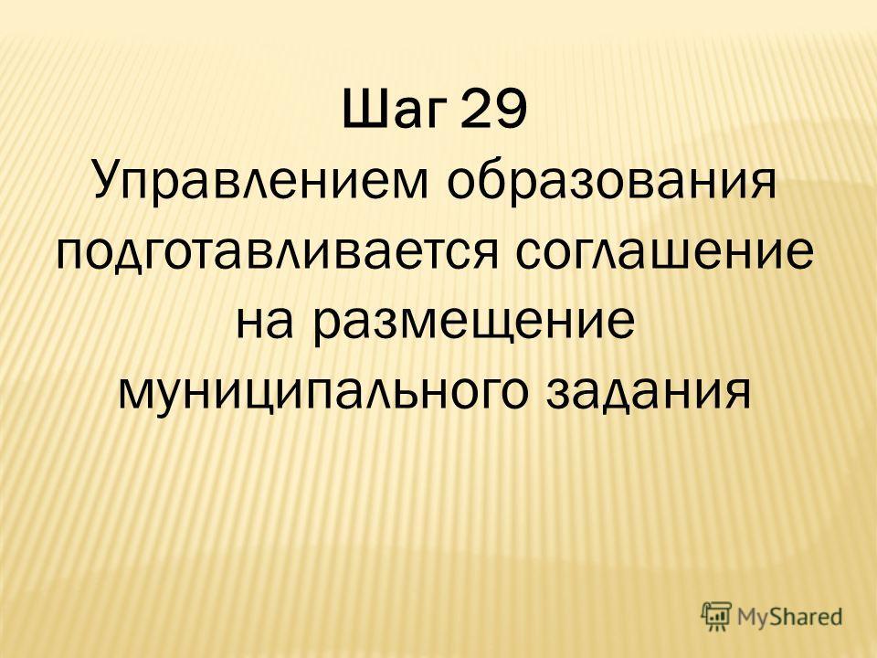 Шаг 29 Управлением образования подготавливается соглашение на размещение муниципального задания