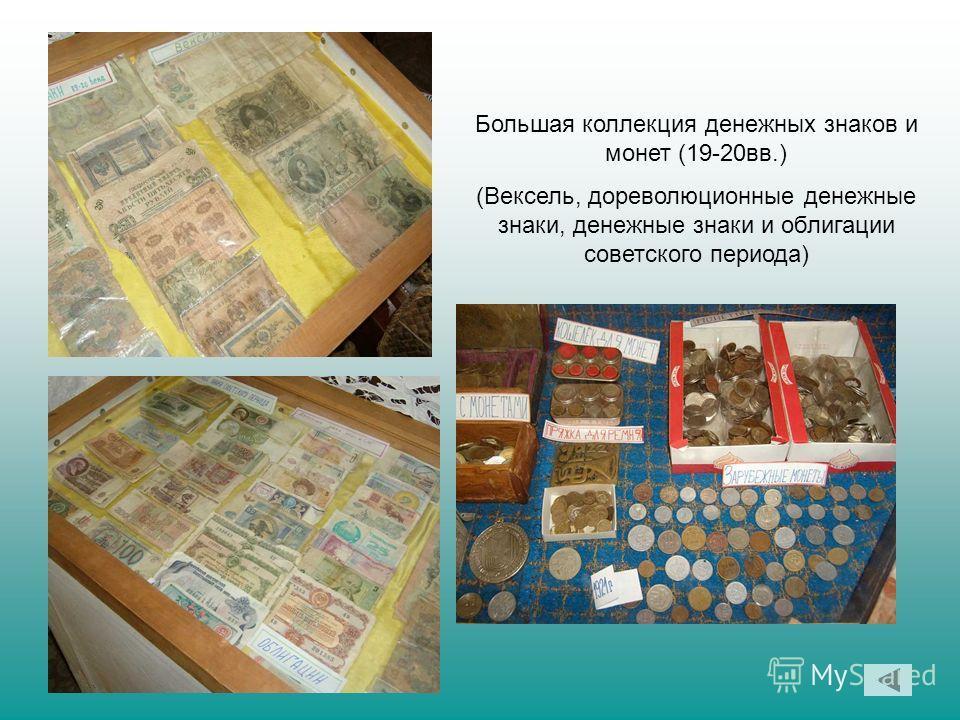 Большая коллекция денежных знаков и монет (19-20вв.) (Вексель, дореволюционные денежные знаки, денежные знаки и облигации советского периода)