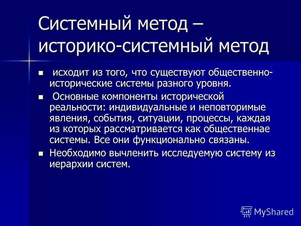 Системный метод – историко-системный метод исходит из того, что существуют общественно- исторические системы разного уровня. исходит из того, что существуют общественно- исторические системы разного уровня. Основные компоненты исторической реальности